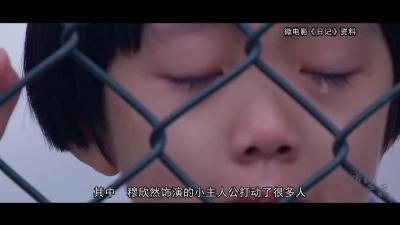 """2019年德州首批""""新时代好少年"""":穆欣然"""