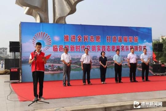 推进全民志愿,打造温暖犁城--临邑县新时代文明实践志愿服务队授旗啦!