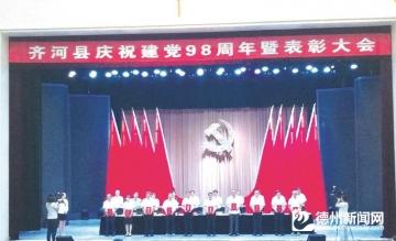 齐河举行庆祝建党98周年暨表彰大会