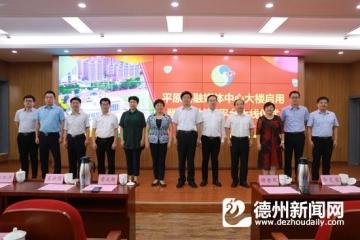 平原县融媒体中心大楼启用暨省级技术平台上线仪式举行