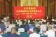 古贝春集团白版酒战略合作商财富论坛在腾讯分分彩官网举行
