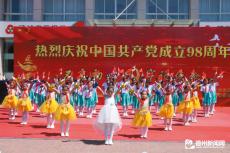 滋镇举办庆祝中国共产党成立98周年文艺汇演
