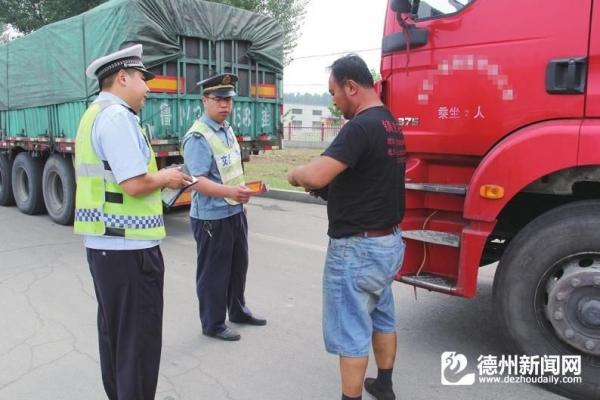 开展大货车违法行为专项整治