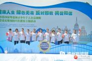 广州南沙区:粤港澳青少年千人禁毒反邪公益潮跑
