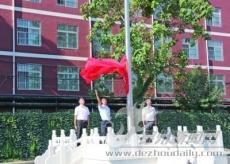 """陵城区各部门单位共同举行庆""""七一""""升国旗活动"""