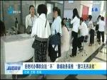 2019年7月9日直播大发快三官方