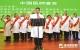 """分分时时彩口诀第二届""""中国医师节""""上59名医师荣获表彰"""