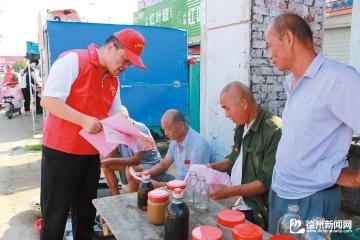 陵城区乡村振兴服务中心志愿者服务队开展宣传活动