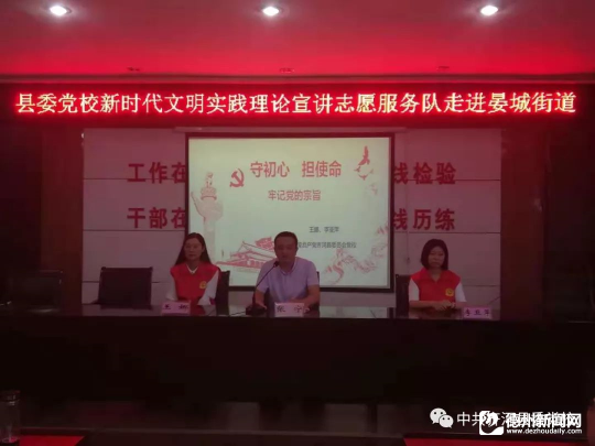 齐河县委党校志愿服务队走进晏城街道