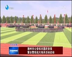 2019年8月23日betway官网新闻