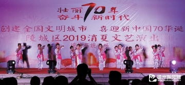 庆祝新中国成立70周年消夏文艺演出在东方朔公园举行