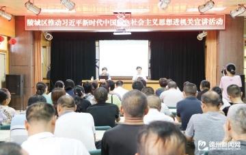 """陵城区开展习近平新时代中国特色社会主义思想""""三进""""活动"""