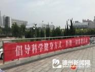 """浙江省金华市借助""""全民健身日""""开展反邪教宣传"""