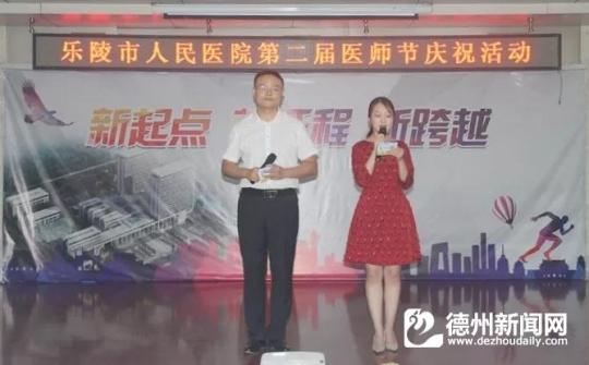 """乐陵市人民医院开展第二届""""中国医师节""""系列庆祝活动"""