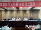 天津市滨海新区反邪教协会成立