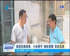 2019年8月14日直播betway官网
