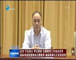 2019年9月12日腾讯分分彩官网新闻