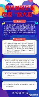 "betway官网减轻企业负担""放大招"""