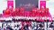 2019yzc555亚洲城第十九届青年集体婚礼举行