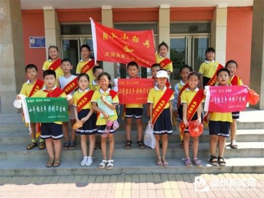 武城县第二实验小学文明实践活动