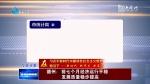 2019年9月8日腾讯分分彩官网新闻