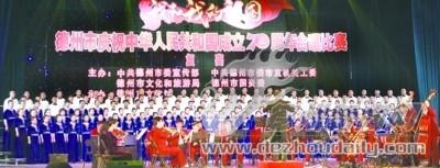 德州市庆祝中华人民共和国成立70周年合唱比赛复赛举行12支代表队进决赛