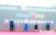 第三届齐河县文化惠民消费季启动仪式暨文化旅游产品推介会在泉城中华饮食文化小镇举办