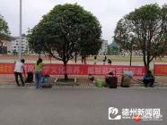 广西贺州市平桂中学开学第一课:我为反邪教代言