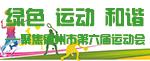 聚焦yzc555亚洲城第六届运动会