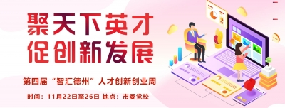 """第四屆""""智匯德州""""人才創新創業周"""