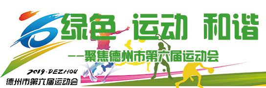 聚焦乐虎国际电子游戏市第六届运动会
