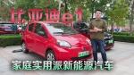 晓试驾第五期丨试驾实用城市代步四座家用电动汽车比亚迪E1