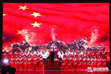齐河县庆祝中华人民共和国成立七十周年主题晚会举行
