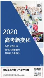 山东2020年高考新变化