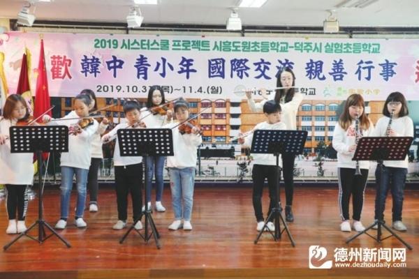 """""""中国亚博体育app安卓·韩国始兴""""青少年国际文化交流活动"""
