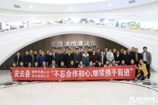 庆云县委统战部召开党外代表人士、非公经济人士培训