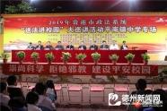 广西平南县搭台校园法治大宣讲开展反邪教教育
