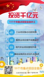 111个市重点项目全部开工