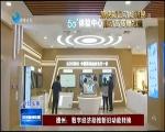 2019日11月03日亚博体育app安卓新闻