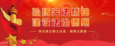 弘扬宪法精神 建设法治乐虎国际电子游戏