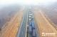 7日起,大雾天气导致德州市境内多条高速封闭