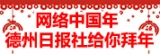 網絡中國年 德州日報社給您拜年