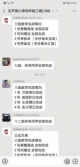 石芦街小学:e线连接石芦师生首日尝试精彩纷呈