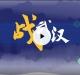 微视频丨战武汉:不获全胜决不轻言成功!