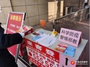 """陕西宝鸡开展科学战""""疫""""理性反""""邪""""宣传"""