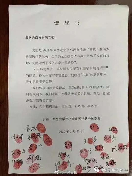 """被感动哭的《红手印》MV:德职战""""疫""""文创作品"""