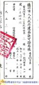 """从""""建筑执照""""67年演变看建设项目规范化管理"""
