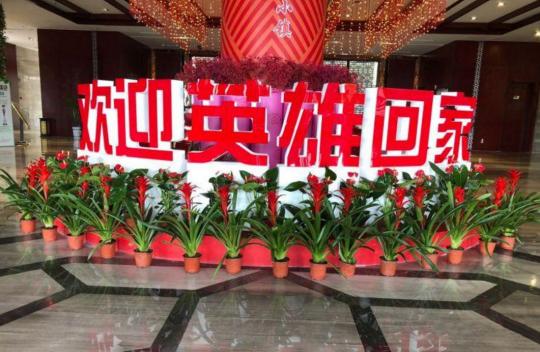 餃子、鮮花、零食、溫馨字帖……德百溫泉小鎮迎接援鄂英雄凱旋