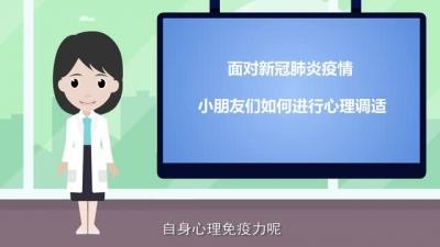 新型冠状病毒肺炎疫情心理调适指南 儿童心理调适