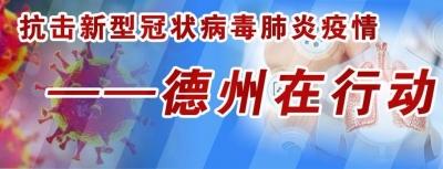 抗击新型冠状病毒肺炎疫情——千赢国际qy88vip在行动